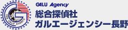 総合探偵社ガルエージェンシー長野